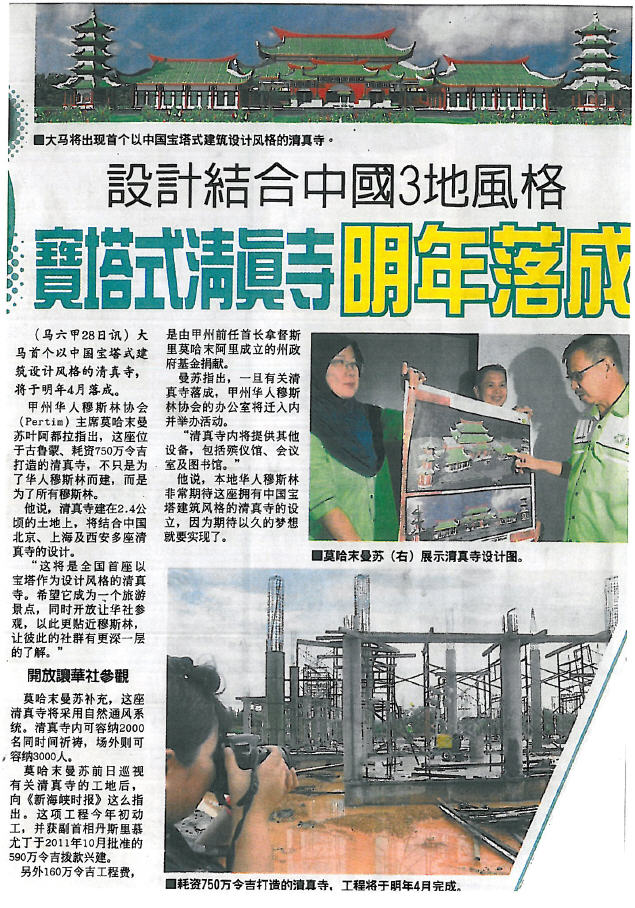 Sin Chew Jit Poh, 26 May 2013