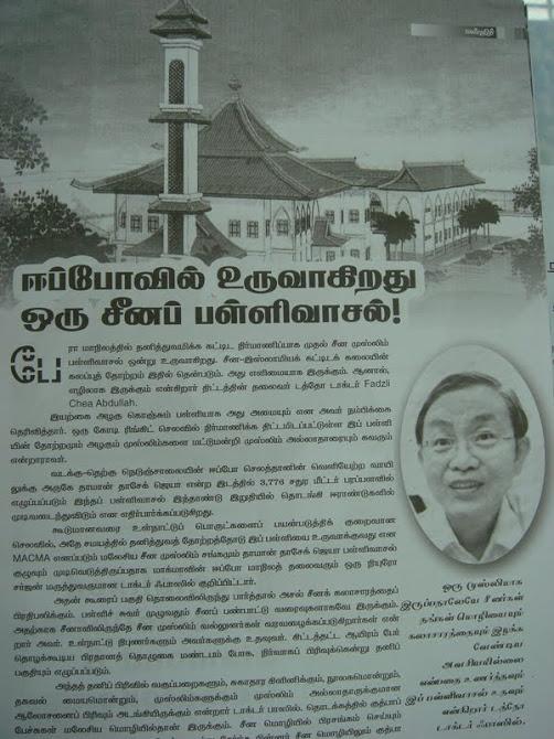 masjid-cina-indian-paper