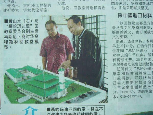masjid-cina-chinese-paper1