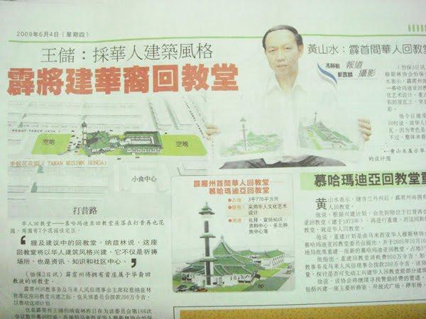 masjid-cina-chinese-paper2