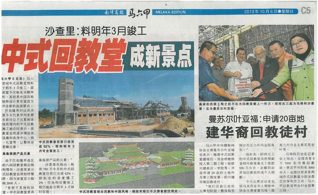 Nanyang Siang Pau 6 October 2013