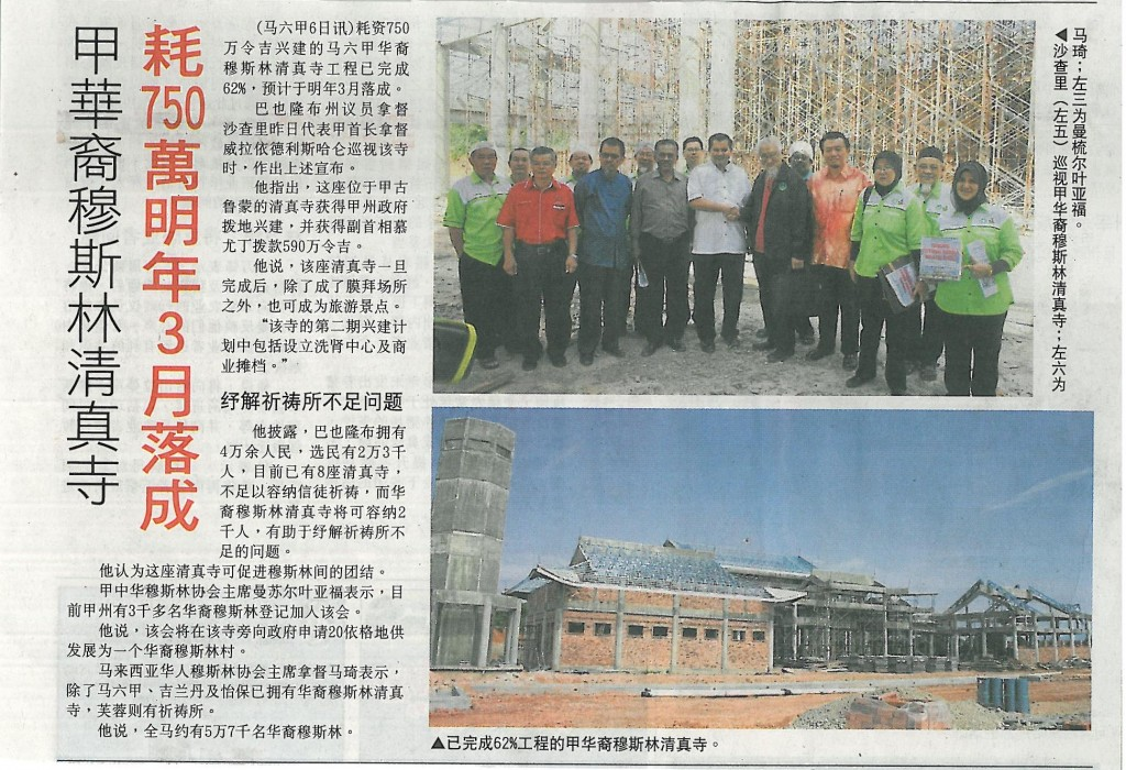 Sin Chew Jit Poh 7 October 2013