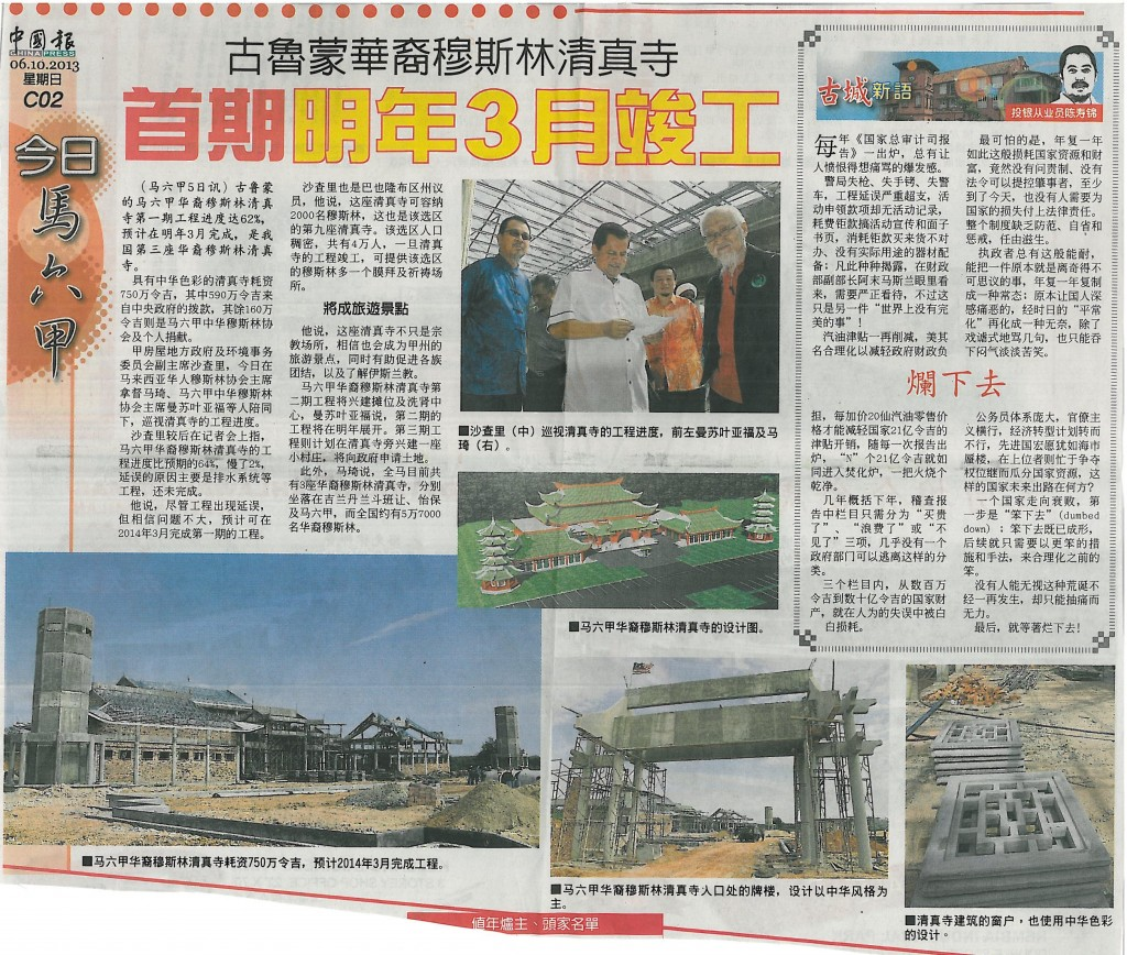 China Press 6 October 2013